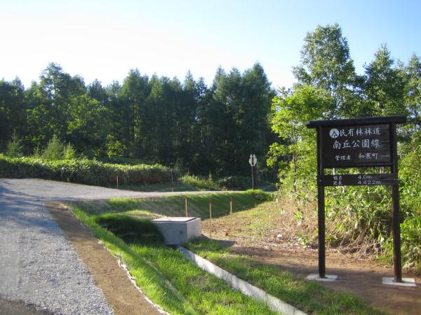 森林管理道(間伐)南丘公園線開設工事